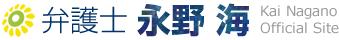 弁護士 永野海 公式サイト