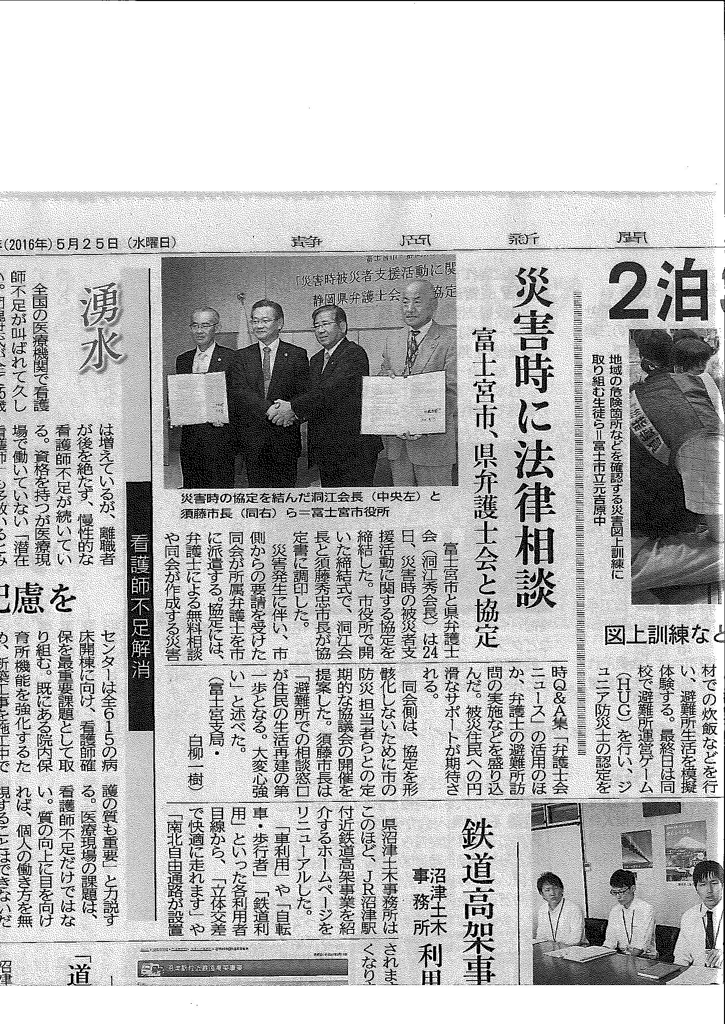 富士宮市協定静岡新聞記事 28.5.25
